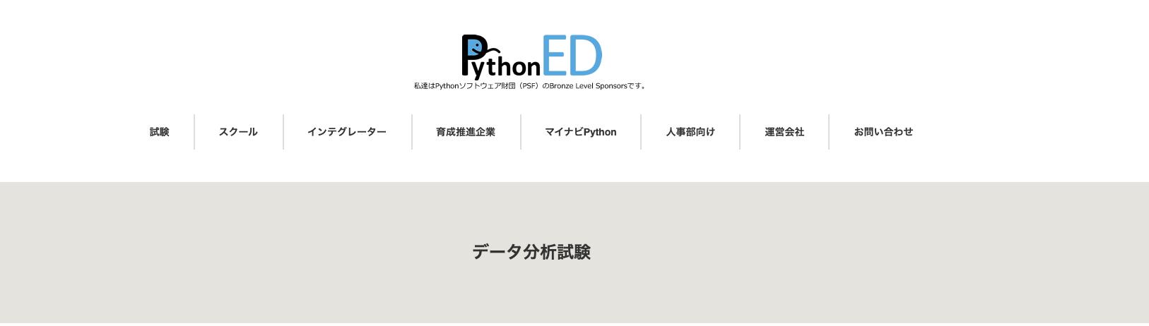 Python 3 エンジニア認定基礎試験・データ分析試験