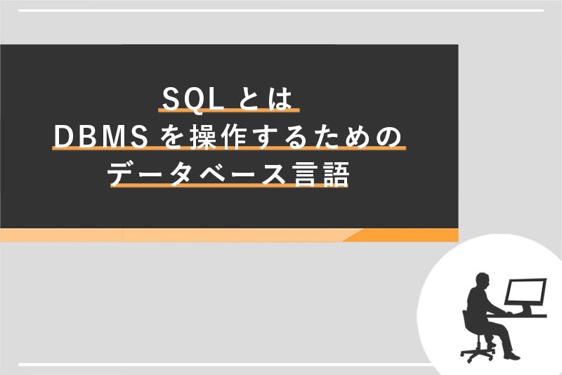 SQLとは DBMSを操作するためのデータベース言語