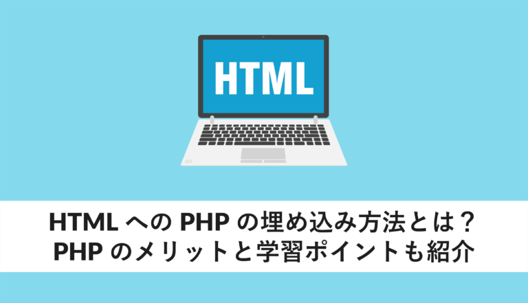 php html 埋め込み