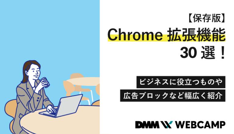 chrome 拡張機能