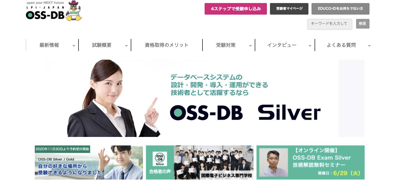 オープンソースデータベース技術者認定試験(OSS-DB Exam)