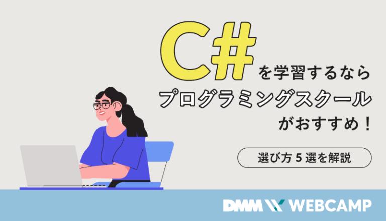 プログラミング スクール c#
