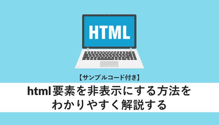 html 非表示