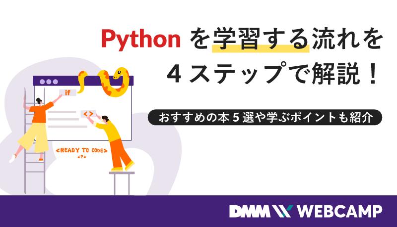python 学習