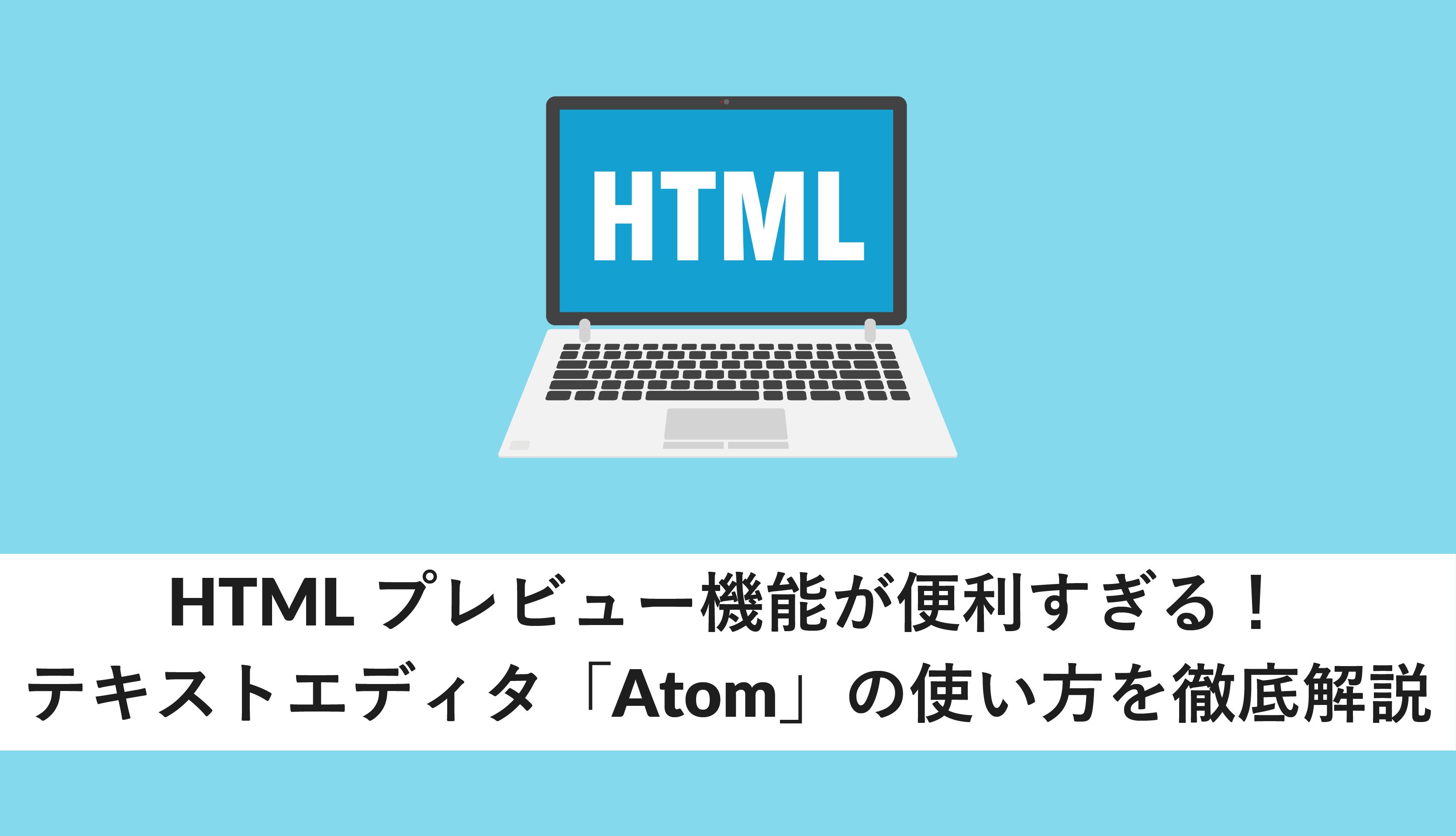 atom html