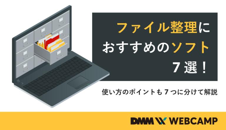 ファイル整理 ソフト