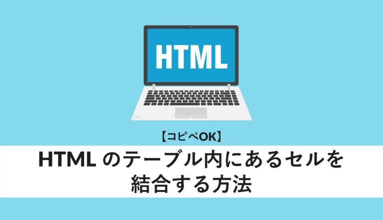 html table 結合