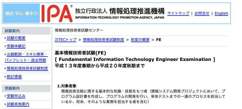基本情報技術者試験(FE)