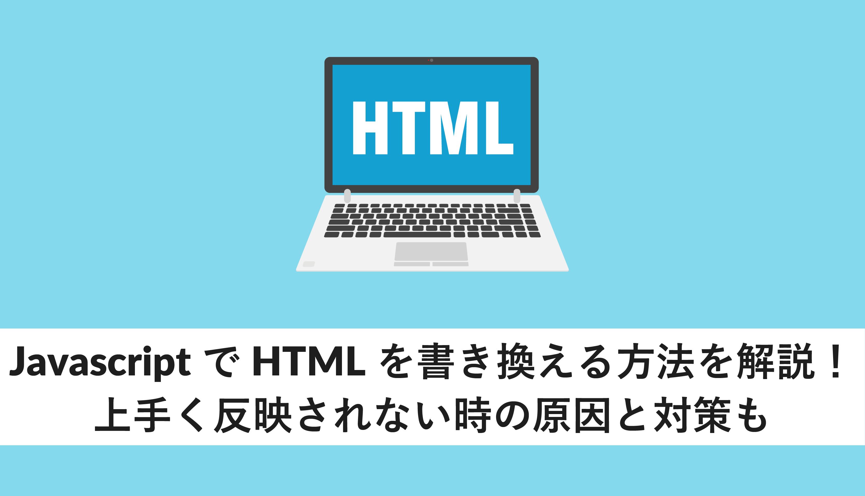 javascript html 書き換え
