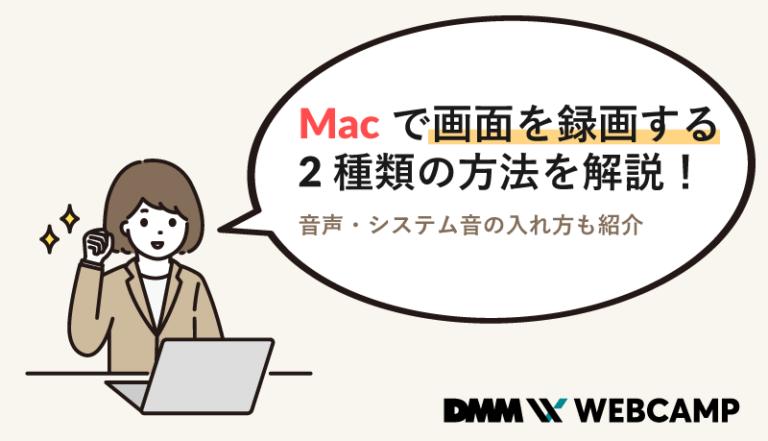 mac 画面 録画