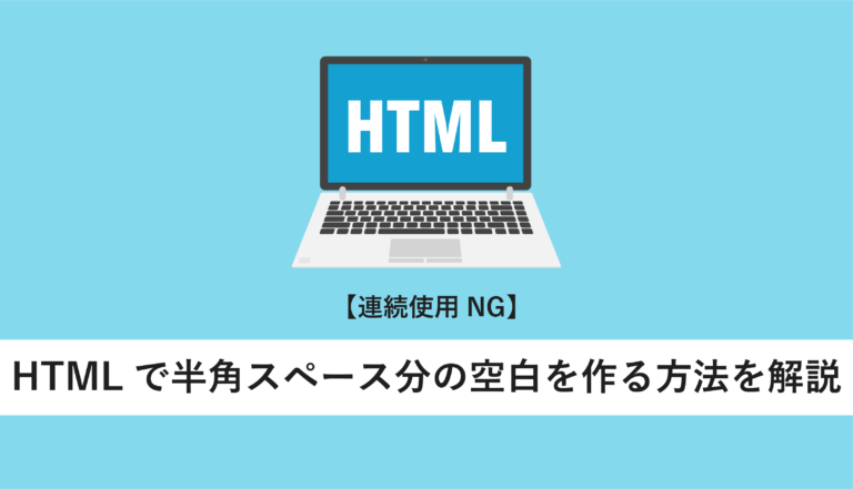 半角スペース html