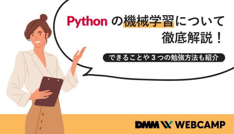 python 機械学習