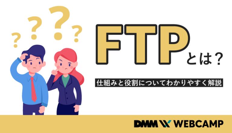 ftpとは