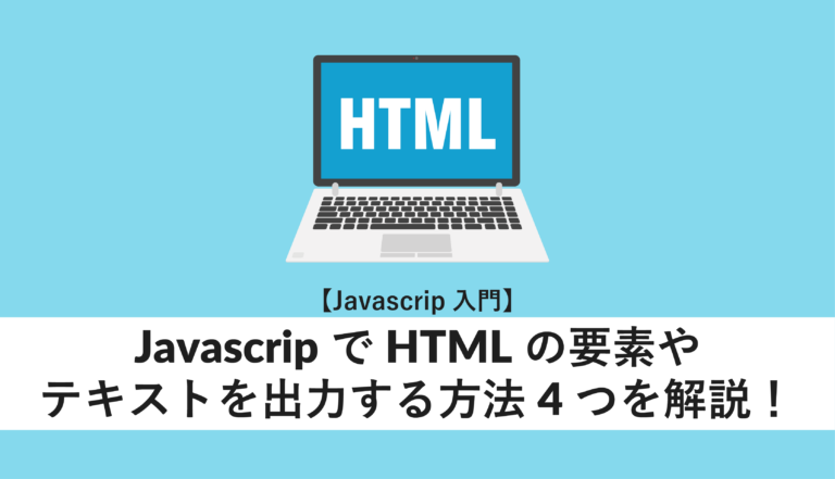 javascript html 出力