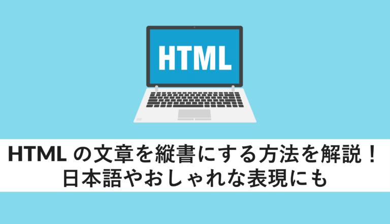 html 縦書