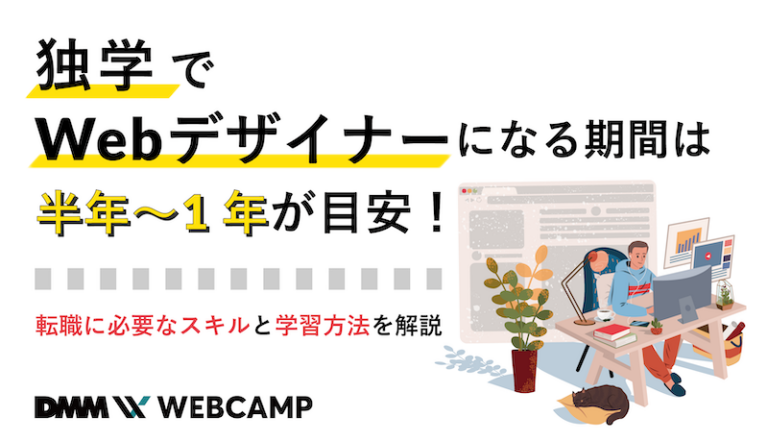 独学 webデザイナー 期間
