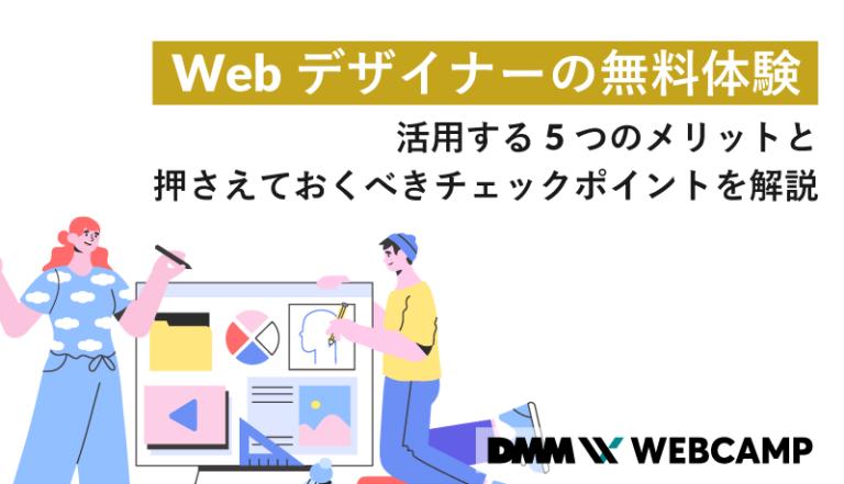 webデザイナー 無料体験