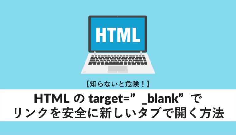 html 新しいタブで開く