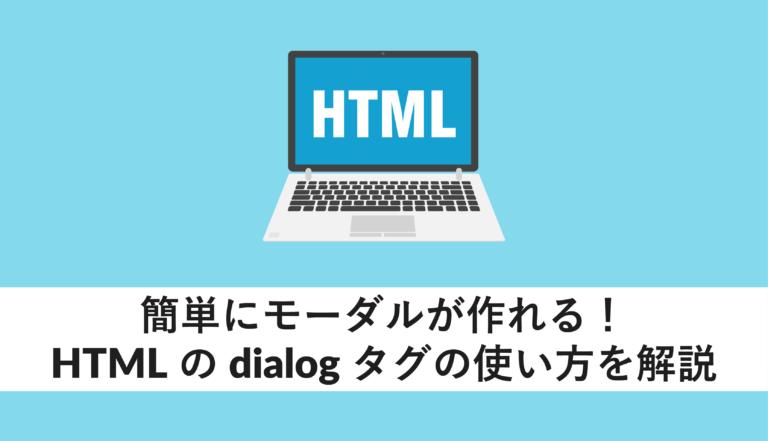 html dialog