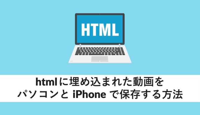 html 動画 保存