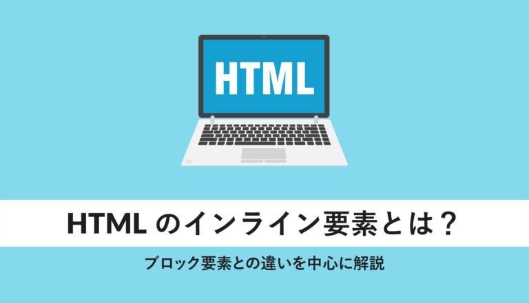 html インライン要素