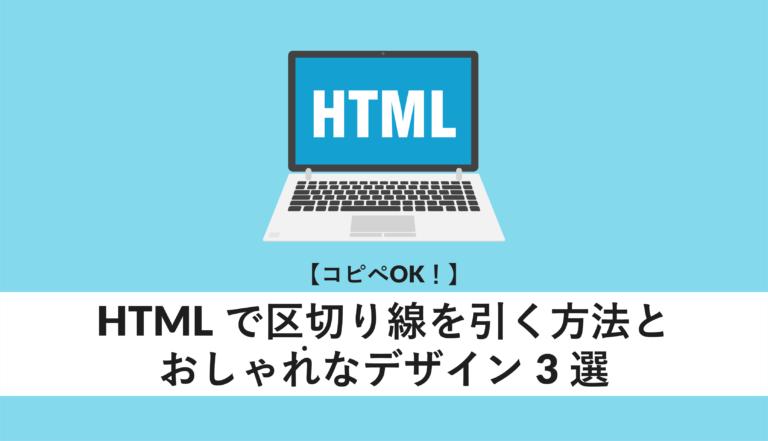 html 区切り線