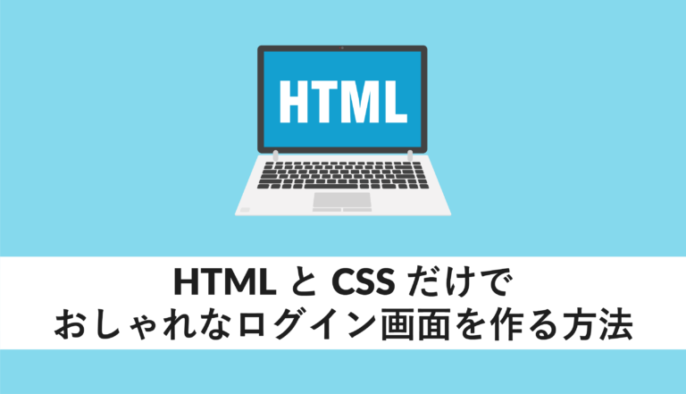 html ログイン画面