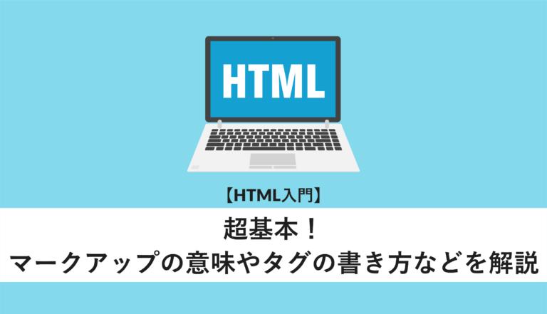 html マークアップ