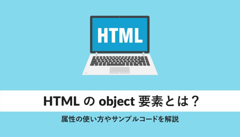 html object