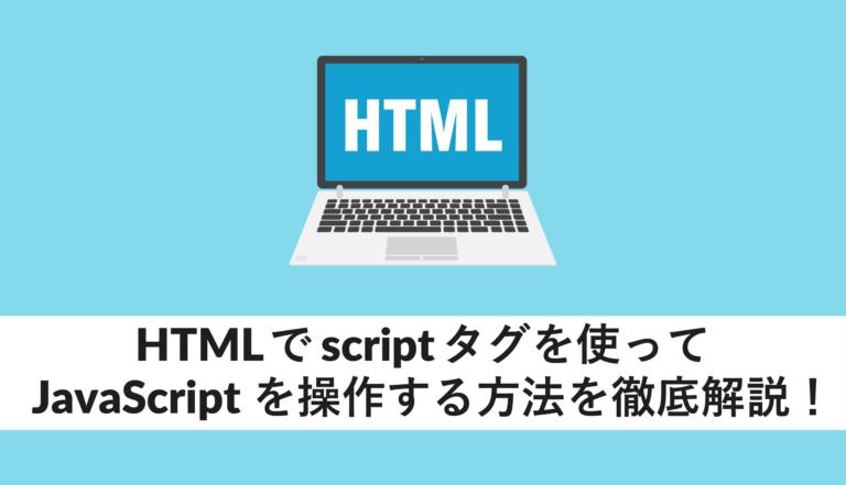 html scriptタグ