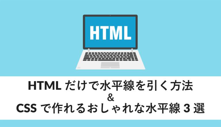 html 水平線