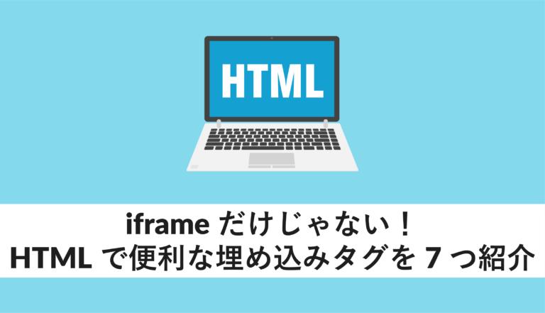 html 埋め込み