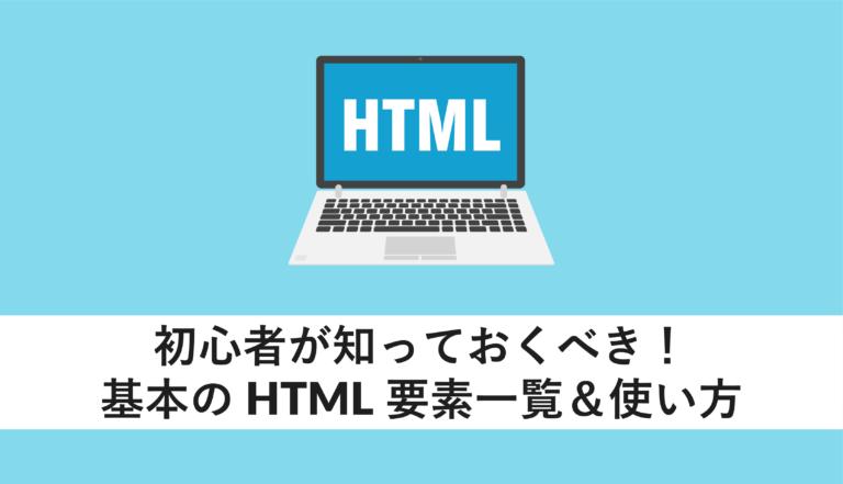html 要素 一覧