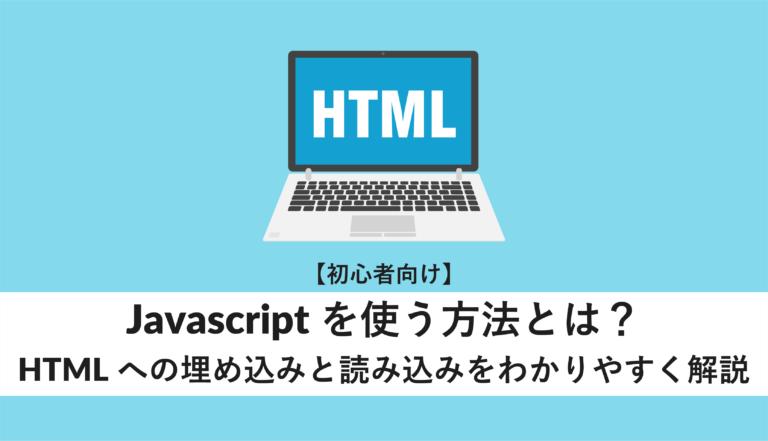 javascript html 埋め込み