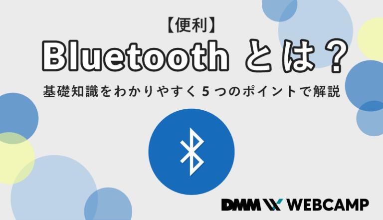 bluetoothとは