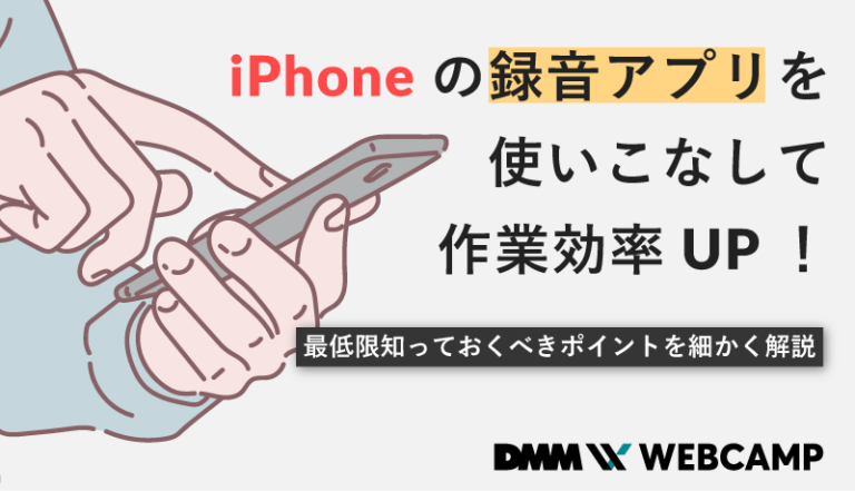 iphone 録音 アプリ