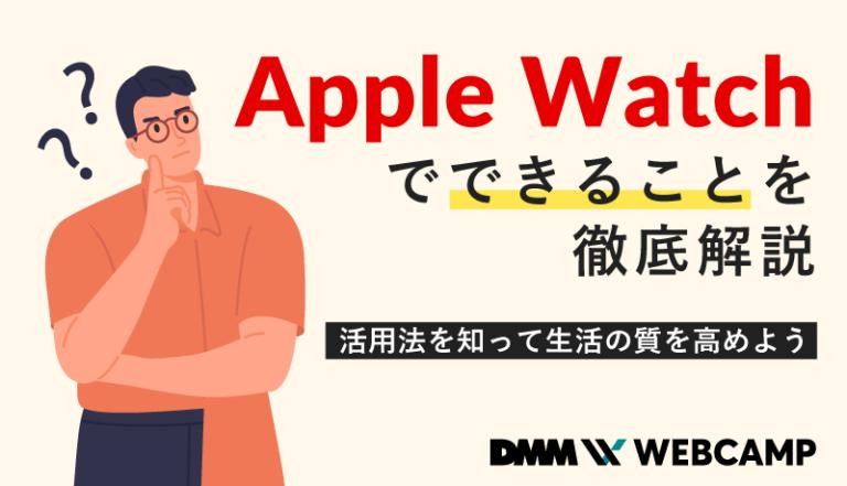 apple watch できること