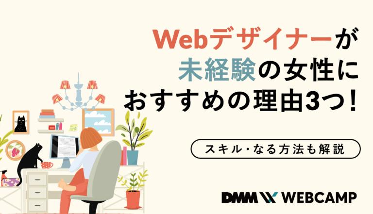 webデザイナー 未経験 女性