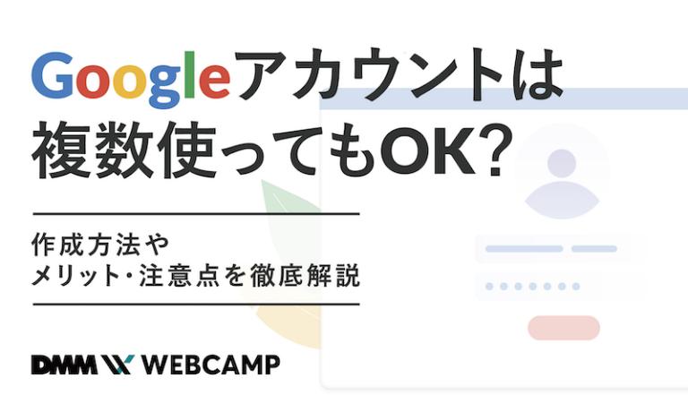 googleアカウント 複数