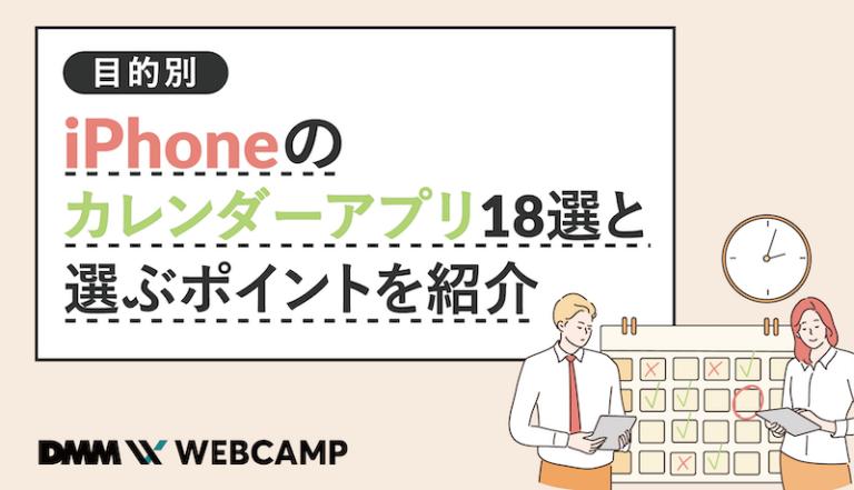 iphone カレンダー アプリ