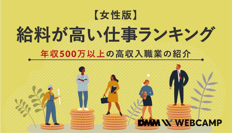 給料高い仕事 女性