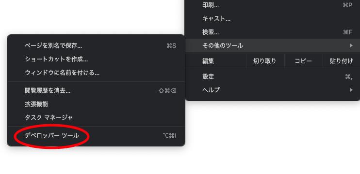 Chromeのツールを開く解説をする画像